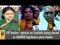 BJP leaders' opinion on Sasikala being elected as AIADMK legislature party leader