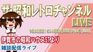ザ・昭和レトロチャンネル ライブ[U13ch] #L-84 2020.05.16.20:10OA ライブストリーム チャンネル登録1000人ありがとうございます。 本日の内容...