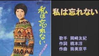 歌手 岡崎友紀 作詞 橋本淳 作曲 筒美京平.