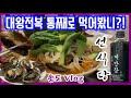 송도 Vlog ) #선식당 트리플스트리트 맛집 + 친정과 코스트코 그리고 대왕전복