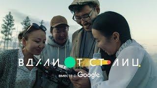 «Вдали от Столиц» вместе с Google. Якутское кино, покоряющее мировые фестивали