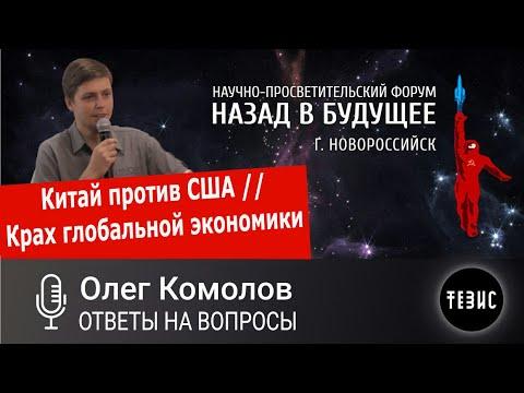 Олег Комолов - Глобальный экономический кризис, Трамп, ФРС США и про Китай//Ответы на вопросы.