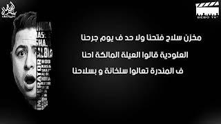 الدخلاوية عليكوا مش هسمي كلمات