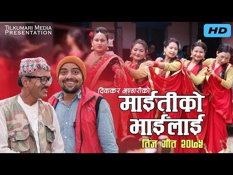 माइतीको भाईलाई ! Latest New Nepali Teej Song 2075