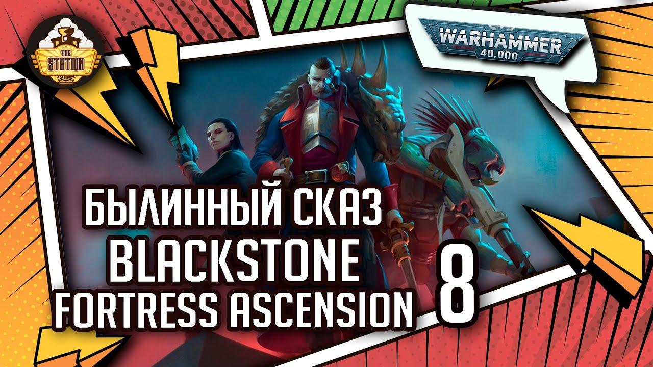 Blackstone Fortress Ascension | Былинный сказ | Часть 8 | Warhammer 40k