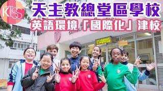 Publication Date: 2019-03-14 | Video Title: 天主教總堂區學校 英語環境「國際化」津校