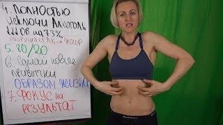 6 + 1 правило успеха в стабильном снижении веса. Недиета. Жиросжигающий код #MOClub