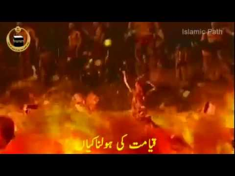 The day of judgement In islam Qayamat ka Manzar, Dozakh Ka Azab, Urdu new islamic video