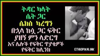 ትዳር ካላት  ሴት ጋር  ሴክስ  ካረግን በኋላ ከሷ ጋር ፍቅር  ያዘኝ ምን ላድርግ እና ሌሎች የፍቅር ጥያቄዎች የፍቅር ክሊንክ Ethiopikalink