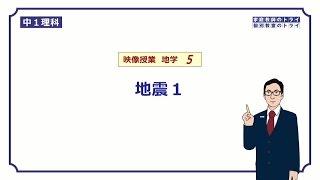 【中1 理科 地学】 地震1(震源と震央) (12分)