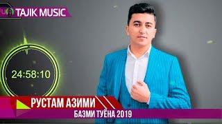 Рустам Азими - Туёна 2019 |  Rustam Azimi - Tuyona 2019