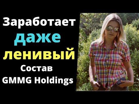 Состав холдинга GMMG. Елена Стрелец