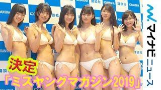 「ミスマガジン2019」グランプリ・17歳の豊田ルナに決定!3023人の頂点に