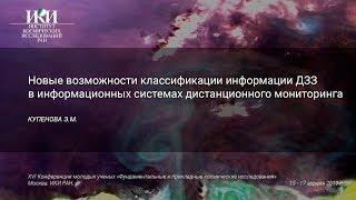 Фото XV .КМУ.5.18   Новые возможности классификации информации ДЗЗ   КУПЕНОВА Э.М.