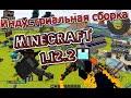 Minecraft индустриальная сборка