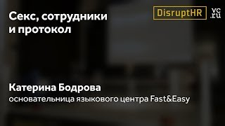 Катерина Бодрова, основательница языкового центра Fast&Easy. «Секс, сотрудники и протокол».