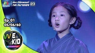 เพลง อิกคิวซัง/อาราเล่ | น้องพรีม | We Kid Thailand เด็กร้องก้องโลก
