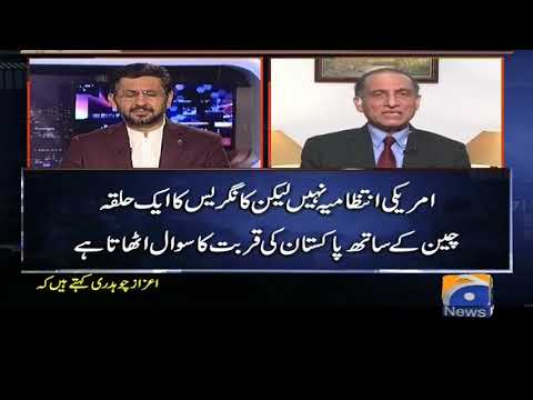 Jirga - 07-January-2018 - Geo News