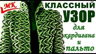 КЛАССНЫЙ узор для кардигана и пальто Мастер-класс узора для кардигана Crochet pattern for cardigan