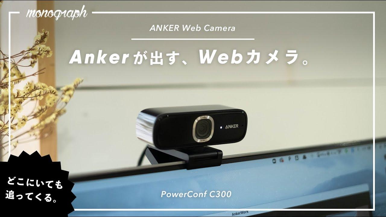 Ankerから待望の高画質Webカメラ登場。が、画面が追いかけてくる…!
