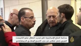 محكمة الصلح الإسرائيلية تمدد اعتقال باسل غطاس