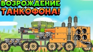 ВОЗРОЖДЕНИЕ ТАНКОФОНА! - Super Tank Rumble