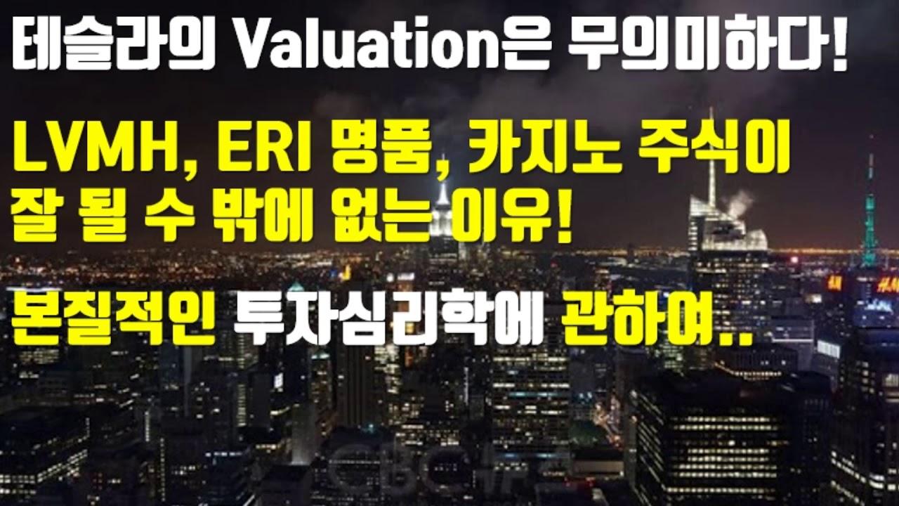 테슬라의 Valuation은 무의미하다!LVMH, ERI 명품, 카지노 주식이 잘 될 수 밖에 없는 이유!본질적인 투자심리학에 관하여..