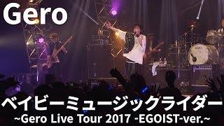 どうもGeroです(・`ェ´・) よろしければチャンネル登録&イイネ、お願いします♬ Gero Live 2019~令和大暴れtour~ 開催決定!!!!!!!! 全国ツアーの詳細は↓↓ ...