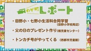 宮崎の町情報をお届け!! 「田野小・七野小生活科合同学習、父の日のプレゼント作り、トンカチ号がやってくる」
