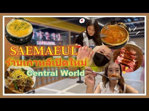 SAEMAEUL ร้านเกาหลีเปิดใหม่ที่ Central World!!!