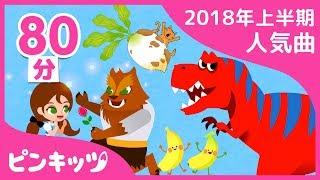 【80分連続】 ピンキッツ2018年上半期人気曲の詰め合わせ | 子供好みのリトミックで家族お出かけにもバッチリ!| お姫様の歌から恐竜の歌、そして世界名作まで | ピンキッツ童謡