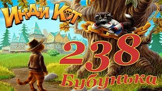 инди Кот 238 уровень / Indy Cat Level 238 - NO BOOSTERS