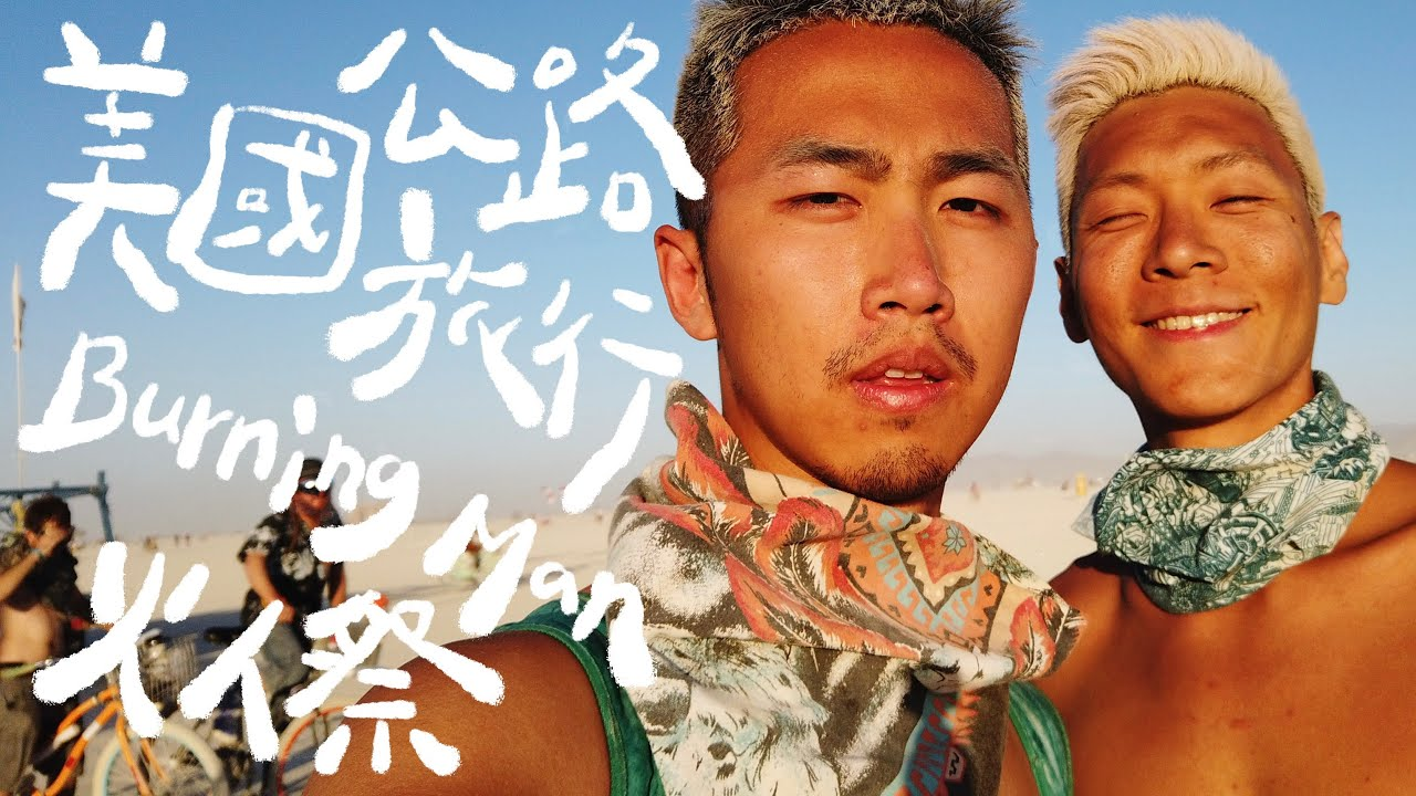 """Download #17【Eng./中文】沙漠裡的慶典,火人節 Burning Man