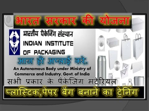 [Hindi] Indian Institute Of Packaging Offers Diploma In Packaging Technology Course Of 3 Months