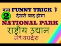 Trick to remember national park of India  part-2 | gk tricks  for ssc mts/cgl/cpo
