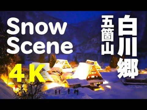 [4K ]Snow scene Winter Japan 冬景色の白川郷・五箇山の世界遺産の雪景色 Shirakawa-go and Gokayama