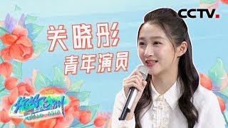 《你好亚洲》 亚洲花语 20190512| CCTV综艺