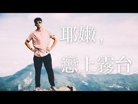【ytt】偷偷跟大家分享一個山上的秘境-:屏東縣霧台鄉!