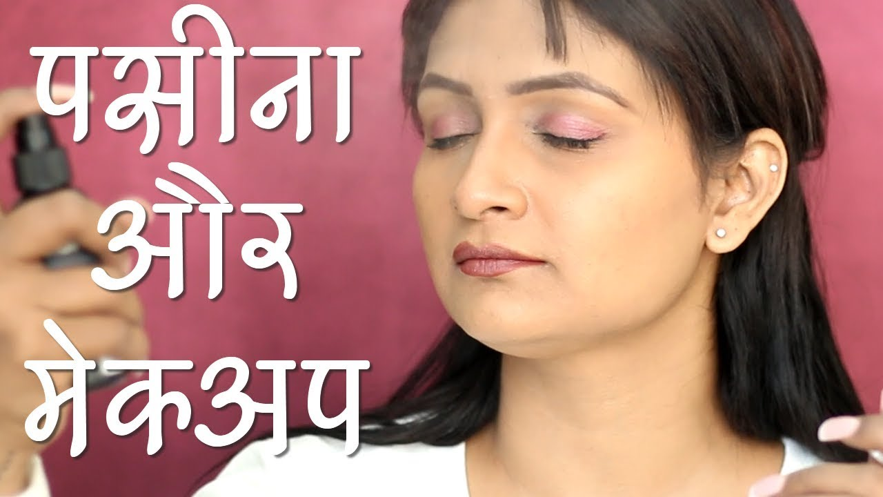 3 Makeup Tips for Sweaty Face (Hindi)