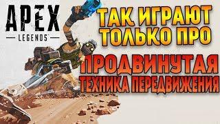 Продвинутая техника передвижения Apex Legends Гайд / Разбор всех механик
