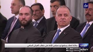 مجلس الأمة يرفع رده على خطاب العرش السامي (24/11/2019)