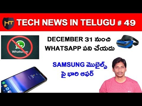 Tech news in Telugu # 49: Samsung New Offers, Whatsapp,acer mixed reality