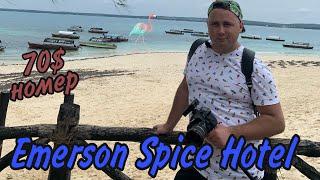Emerson Spice Zanzibar Hotel ОБЗОР ВСЕХ НОМЕРОВ ОТЕЛЯ Занзибар 2021