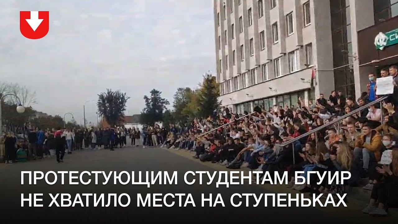 Протестующим студентам БГУИР не хватило места на ступеньках 30 сентября