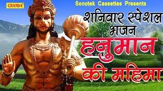 शनिवार स्पेशल भजन हनुमान की महिमा प्रमोद कुमार Most Popular Hanuman ji Ke Bhajan