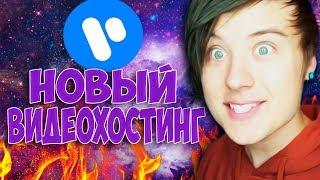 Видеохостинг который стал популярный ютуба!!! на котором платят 10 руб за просмотр и подписку