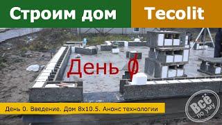 Строим дом из Теколит (Tecolit) блоков. День 0. Начинаем строить дом. Анонс технологии. Все по уму