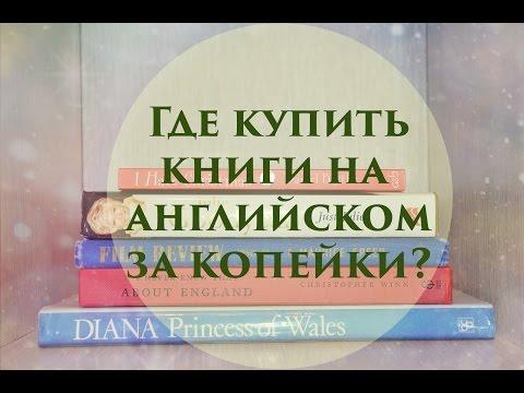 Где купить книги на английском за копейки?