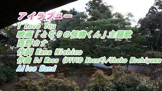 映画「となりの怪物くん」から 「アイラブユー」 をバンド、ピアノ伴奏、FULLバージョンで歌ってみました。映画曲を海外の方も日本語で歌え...