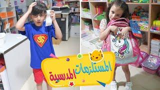 سوبر سمعة وفرح واغراض المدرسة - super somaa and farah back to school